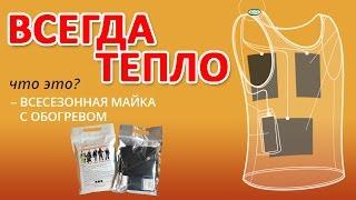ТЕСТ - ОБЗОР ВСЕСЕЗОННОЙ МАЙКИ С ОБОГРЕВОМ