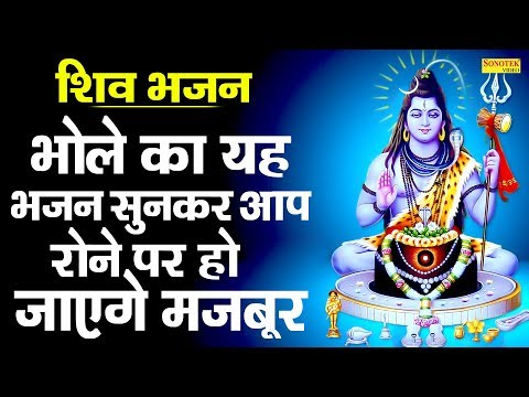 शिव-भजन-:--भोले-का-यह-भजन-सुनकर-आप-रोने-पर-हो-जाए-गे-मजबूर- -new-shiv-bhajan-2020- -shiv-bhajan