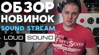 Новинки SOUND STREAM - Сабвуферы, усилители, процессор, акустика thumbnail