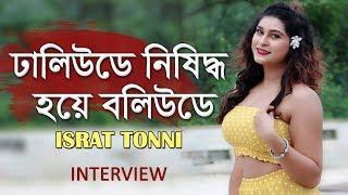 Tharkistann- এর পর বলিউডে ২টি ছবির কথা চলছে- Israt Tonni | Interview | newsg24