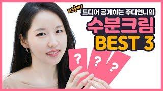 [SUB] 극건성 피부타입의 최애 수분크림 공개!! 지…