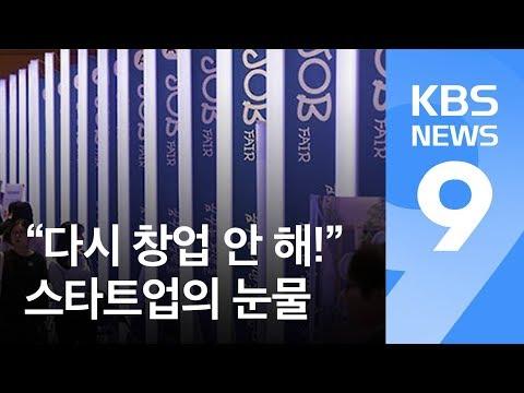 """""""다시 한국서는 창업 안해""""…스타트업의 눈물 / KBS뉴스(News)"""