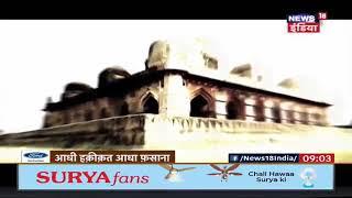 Chaurasi gumbad kalpi ka rahasy india news 18 channel