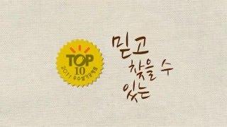 (사)한국쌀가공식품협회_쌀가공식품 탑10_2011_안테…