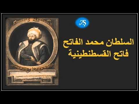 د عدنان ابراهيم - السلطان محمد الفاتح و الدولة العثمانية