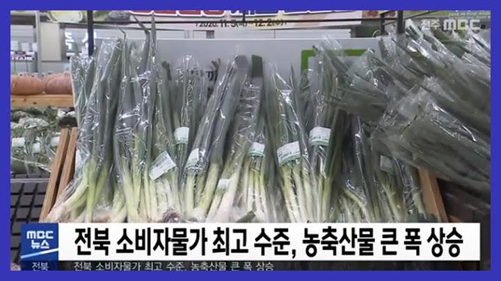 [5MBC 뉴스] 전북 소비자물가 최고 수준, 농축산물 큰 폭 상승