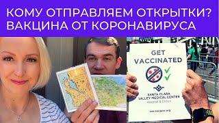 Кто выиграл открытки Вакцина от коронавируса Как это было Овощной шоппинг Влог США