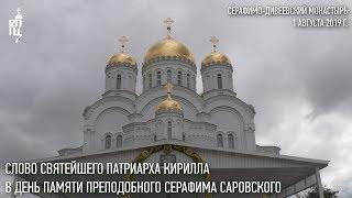 Проповедь Святейшего Патриарха Кирилла в день памяти преп. Серафима Саровского