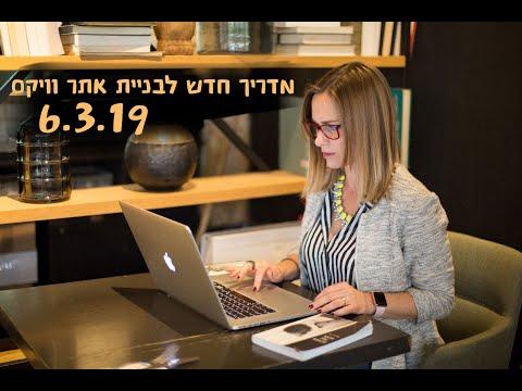 wix בעברית - מדריך לבניית אתר