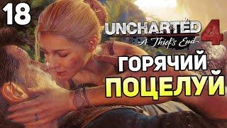 Uncharted 4 Прохождение На Русском #18 — ГОРЯЧИЙ ПОЦЕЛУЙ