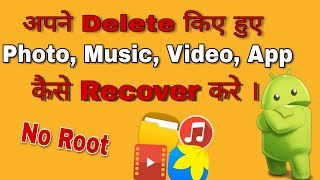 [Hindi/Urdu] How to Easily Recover Deleted Files /Deleted images , Video , Audio , files (no root)