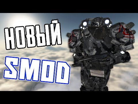 SMOD: TACTICAL REDUX — НОВЫЙ SMOD