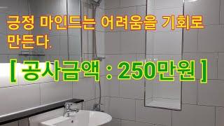 욕실리모델링가격 ㅣ타일자격증시험 ㅣ추천창업업종