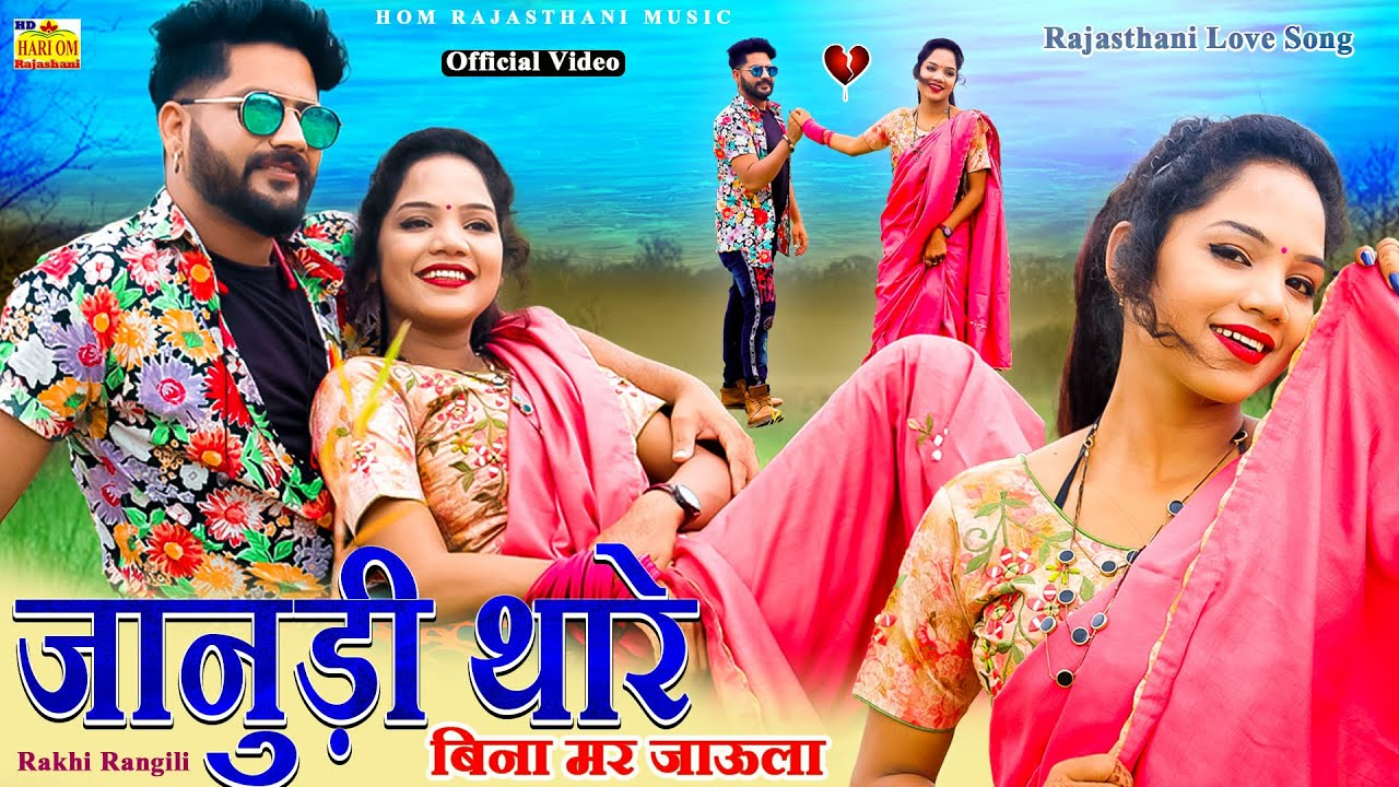 NEW LOVE DJ VIDEO RAJASTHANI SONG 2021 - Janudi Thare Bina Mar Jaula - ये जानुड़ी सॉन्ग धूम मचा रहा