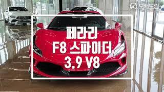 2021 페라리 F8 스파이더 3.9 V8