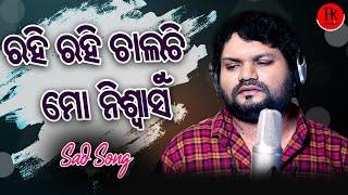 Download Rahi Rahi Chaluchi Mo Niswasa || Human Sagar || Chinmaya Dash|| Kumar Papun || Pk Music || Odia Song Mp3 and Videos