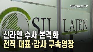 신라젠 수사 본격화…전직 대표·감사 구속영장 / 연합뉴스TV (YonhapnewsTV)