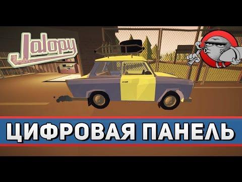 скачать игру джалопи через торрент на русском - фото 9