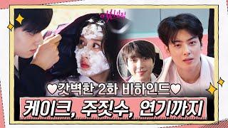 Download lagu [메이킹] 케이크, 주짓수, 연기까지♥ 갓벽한 비하인드 공개#여신강림 | True Beauty EP.3