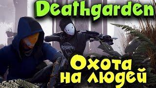 Deathgarden Bloodharvest - Как выжить в новой игре с убийцей?