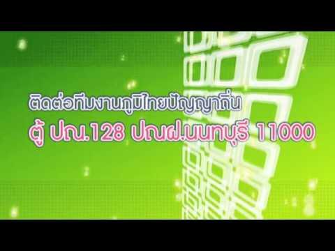 รายการวิทยุ ภูมิไทยปัญญาถิ่น 30-03-58