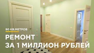РЕМОНТ КВАРТИРЫ В НОВОСТРОЙКЕ ПОД КЛЮЧ /  ЖК СИМВОЛ