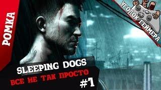 Sleeping Dogs #1 [Все не так просто]