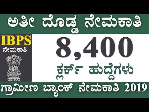 8400 ಕ್ಲರ್ಕ್  ಹುದ್ದೆಗಳ ಬೃಹತ್ ನೇಮಕಾತಿ / Job News Karnataka | Udyoga Varte