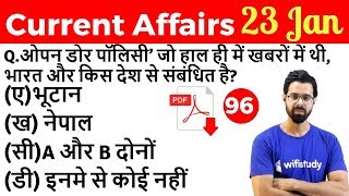 5:00 AM - Current Affairs Questions 23 Jan 2019 | UPSC, SSC, RBI, SBI, IBPS, Railway, NVS, Police