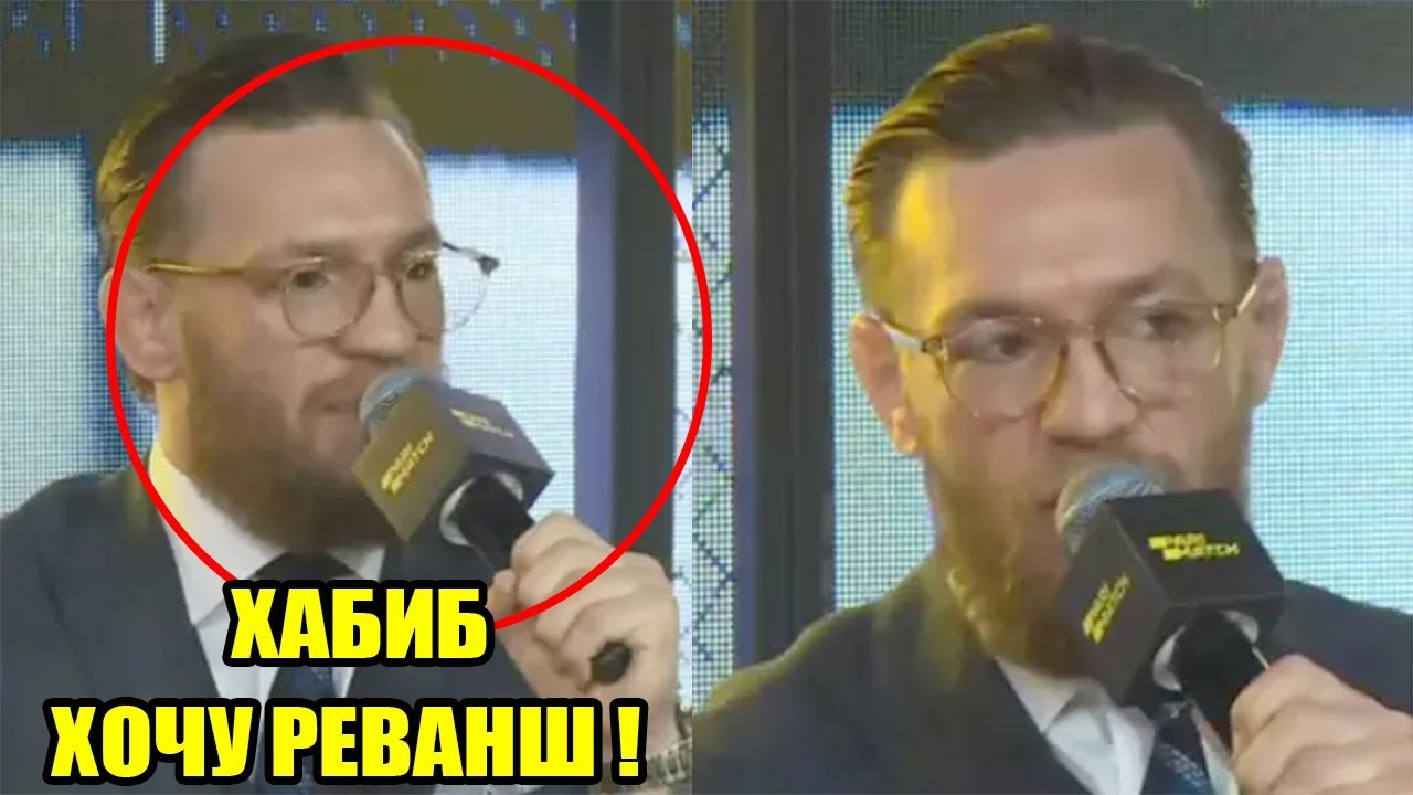 Конор ответил о Хабибе / Конор МакГрегор пресс-конференция в Москве ПОЛНЫЙ ОБЗОР