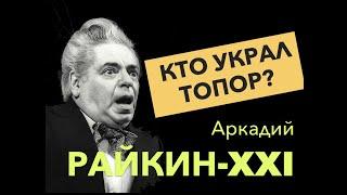 Аркадий Райкин. Юмор XXI века. Кто украл топор?