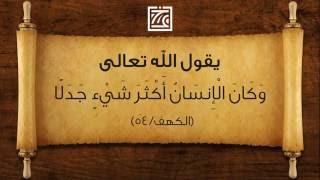 هل طبيعة الإنسان انه شخصية جدلية؟ -  حكمة قرآنية