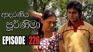 Adaraniya Purnima | Episode 226 25th June 2020 Thumbnail