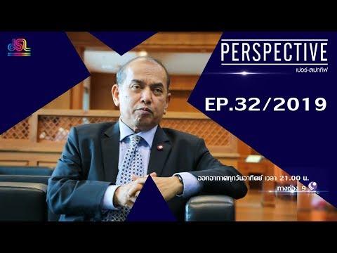 Perspective EP.32 : อ.ปรเมศวร์ อินทรชุมนุม [1 ก.ย 62]