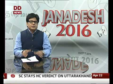 Janadesh 2016 | April 22