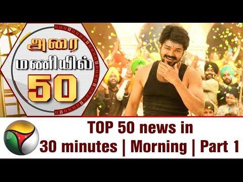 Top 50 News in 30 Minutes | Morning | 24/10/2017 | Part 1 | Puthiya Thalaimurai TV