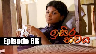Isira Bawaya | ඉසිර භවය | Episode 66 | 02 - 08 - 2019 | Siyatha TV Thumbnail