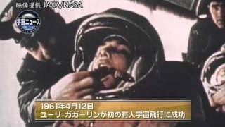 毎週木曜夜9時54分 放送中】 ガガーリンの人類初宇宙飛行から50周年...