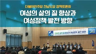 """""""여성의 삶의 질 향상과 여성정책 발전 방향"""" 정책토론…"""