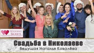 Ведущая. Тамада на свадьбу.Наталья Ковалёва.Свадьба в Николаеве. Живой вокал. DJ.Поющая ведущая