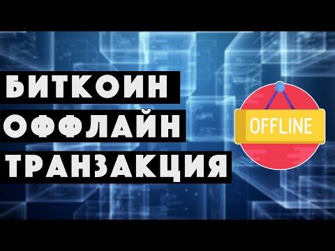 Оффлайн биткоин транзакция | Холодный кошелек