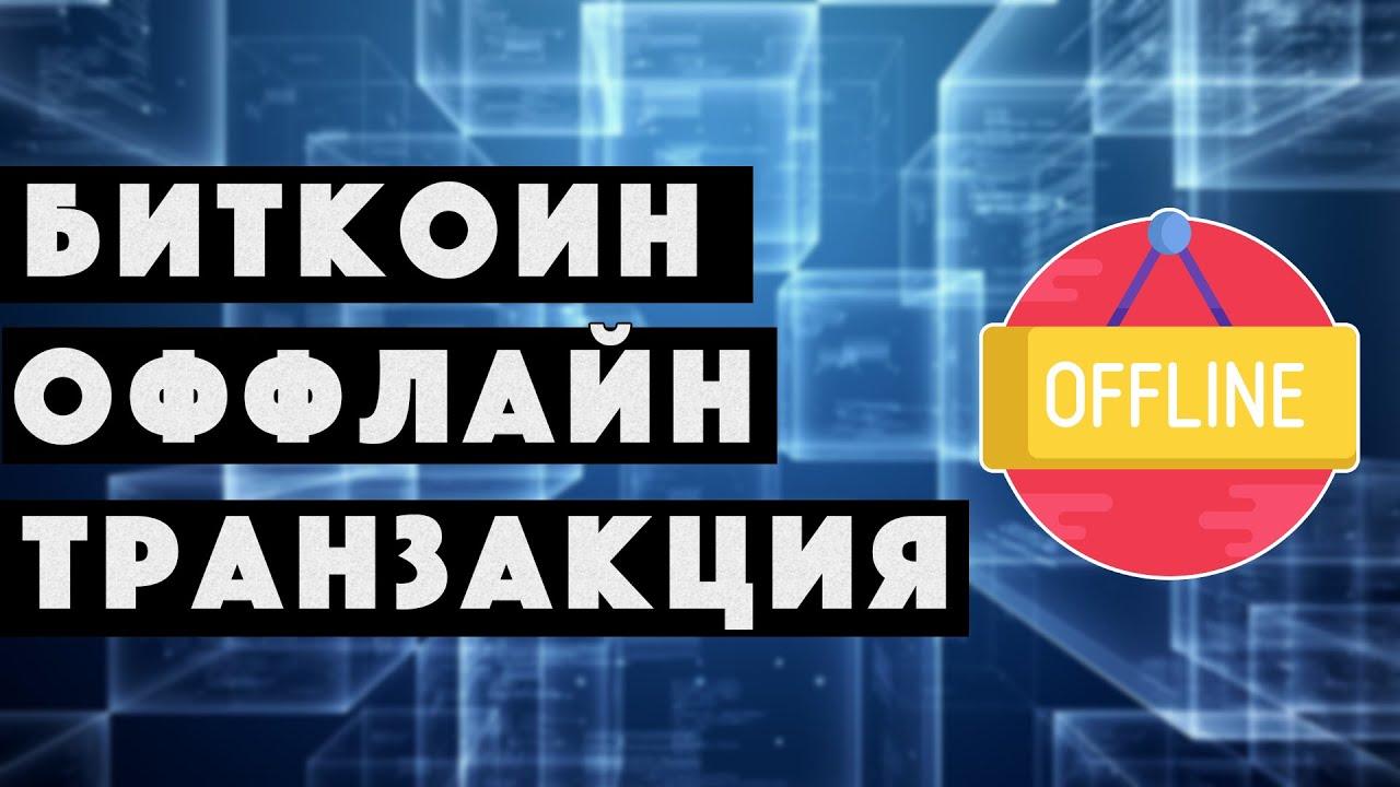 bitcoin offline