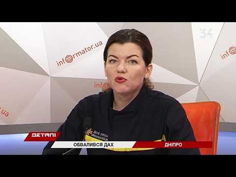 34 телеканал: На Днепропетровщине в доме престарелых обвалилась крыша