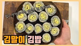 김말이김밥 계란김밥 닭가슴살김밥 다이어트김밥 Egg g…