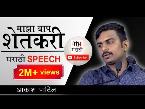 माझा बाप शेतकरी   Marathi Speech   Majha Baap Shetkari Speech by Akash Patil