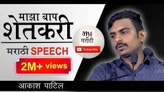 माझा बाप शेतकरी | Marathi Speech | Majha Baap Shetkari Speech by Akash Patil