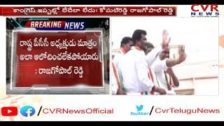 కాంగ్రెస్ ఇప్పట్లో లేచేలా లేదు: KomatiReddy Rajagopal Reddy Sensational Comments On T Congress Party