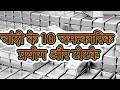 चांदी के 10 चमत्कारिक प्रयोग और टोटके |chandi ke upay in hindi | chandi ki dibbi ke upay