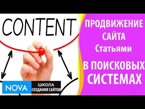 видео: Продвижение сайта статьями в поисковых системах. Грамотное продвижение сайта статьями!
