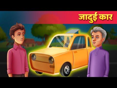 जादुई कार | Hindi Kahaniya | Moral Stories | Panchatantra Kahaniya | Bedtime Story